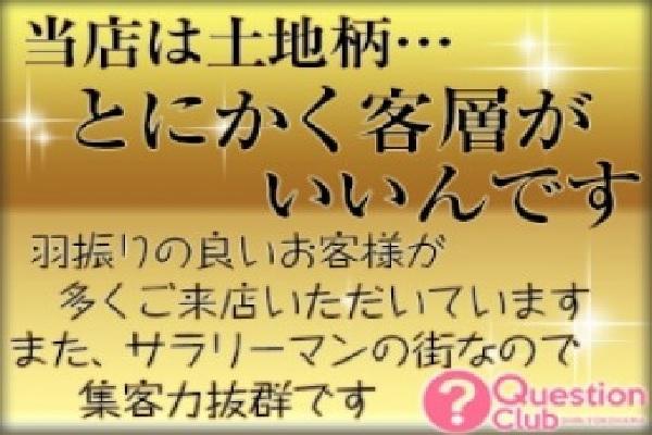 QUESTION CLUB(クエスチョンクラブ)の紹介3