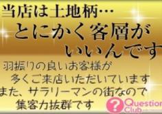 QUESTION CLUB(クエスチョンクラブ)の紹介・サムネイル3