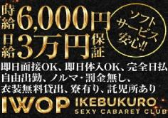 I.W.O.P(アイダブリューオーピー)の紹介・サムネイル1