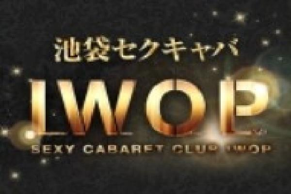 I.W.O.P(アイダブリューオーピー)の紹介2