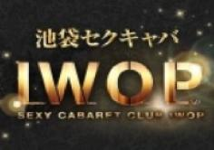 I.W.O.P(アイダブリューオーピー)の紹介・サムネイル2