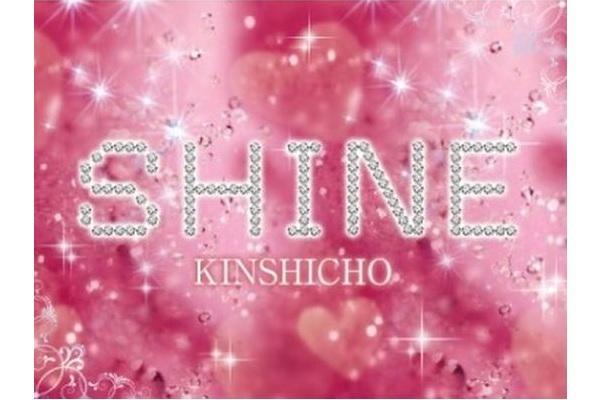 SHINE(シャイン)の紹介0