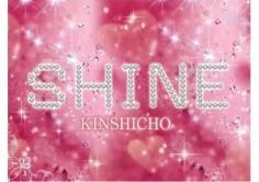 SHINE(シャイン)の紹介