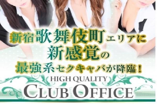 CLUBオフィス(クラブオフィス)の紹介0