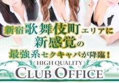 CLUBオフィス(クラブオフィス)の紹介