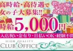 CLUBオフィス(クラブオフィス)の紹介・サムネイル2
