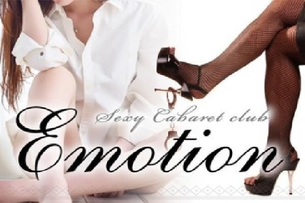 EMOTION(エモーション)の紹介0
