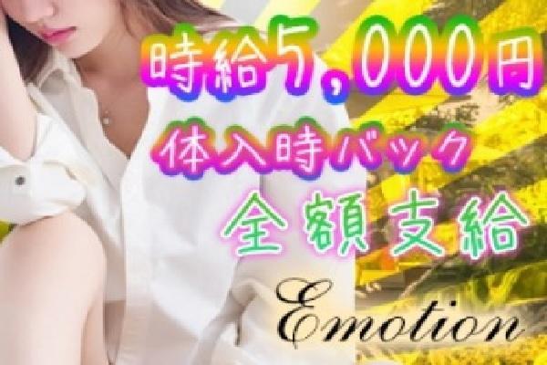 EMOTION(エモーション)の紹介1