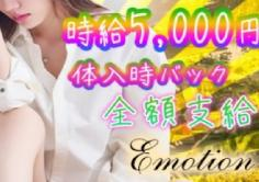 EMOTION(エモーション)の紹介・サムネイル1