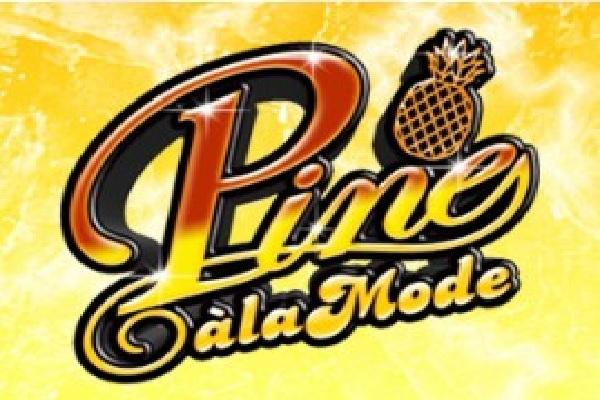 Pine ala mode(パインアラモード)の紹介0