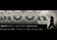 Moon(ムーン)の紹介