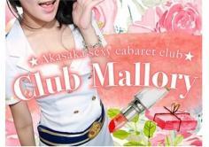 Culb Mallory(クラブマロリー)の紹介