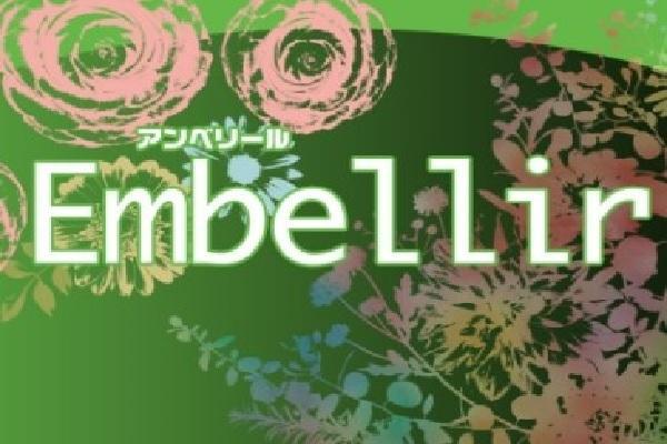 Embellir(アンベリール)の紹介0