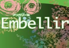 Embellir(アンベリール)の紹介