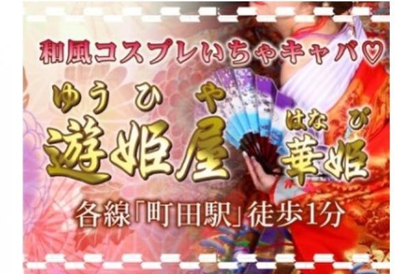 遊姫屋~華姫~(ユウヒヤ ハナビ)の紹介0