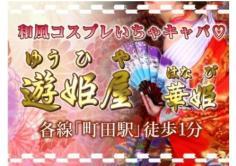 遊姫屋~華姫~(ユウヒヤ ハナビ)の紹介