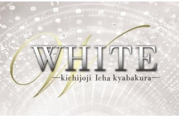 WHITE(ホワイト)の紹介0