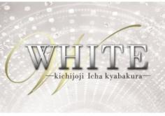 WHITE(ホワイト)の紹介