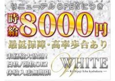WHITE(ホワイト)の紹介・サムネイル1