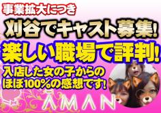 AMAN(アマン)の紹介・サムネイル3