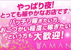 AMAN(アマン)の紹介・サムネイル5