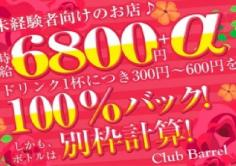 Club Barrel(クラブバレル)の紹介・サムネイル1