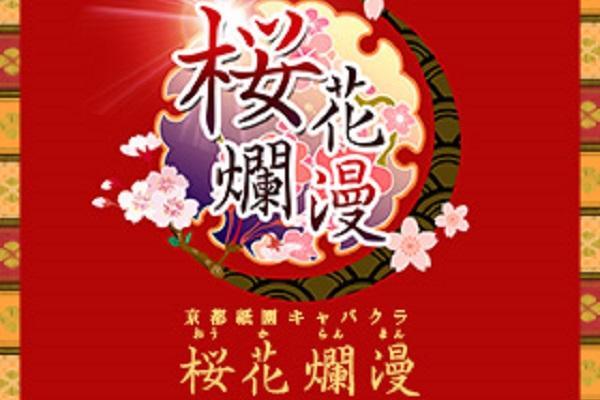 桜花爛漫(オウカランマン)の紹介0