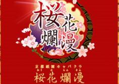 桜花爛漫(オウカランマン)の紹介