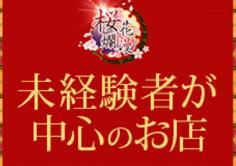 桜花爛漫(オウカランマン)の紹介・サムネイル1