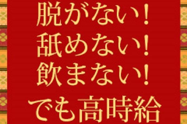 桜花爛漫(オウカランマン)の紹介3