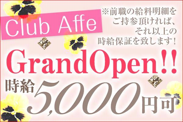 Club Affe(アフェ)の紹介0