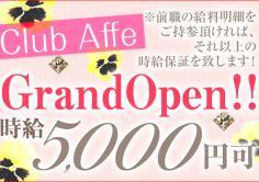 Club Affe(アフェ)の紹介