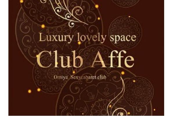 Club Affe(アフェ)の紹介7