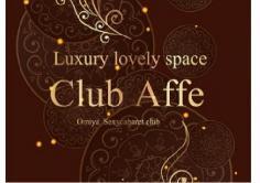 Club Affe(アフェ)の紹介・サムネイル7