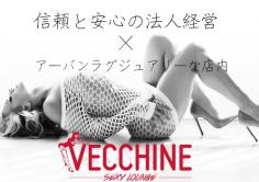VECCHINE(ベッチン)の紹介・サムネイル2