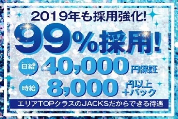 JACKS(ジャックス)の紹介0