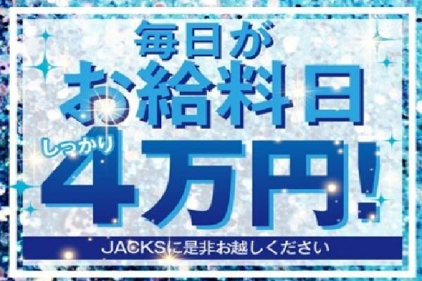 JACKS(ジャックス)の紹介2