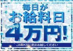JACKS(ジャックス)の紹介・サムネイル2