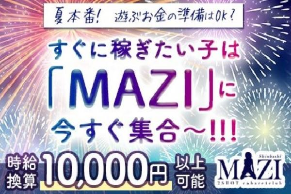 MAZI(マジ)の紹介0