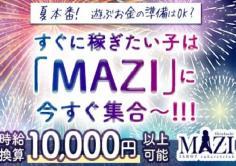 MAZI(マジ)の紹介・サムネイル0