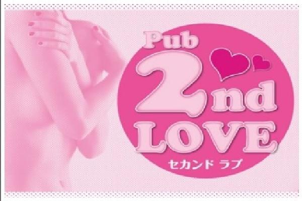 Second Love(セカンドラブ)の紹介0