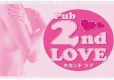Second Love(セカンドラブ)の紹介
