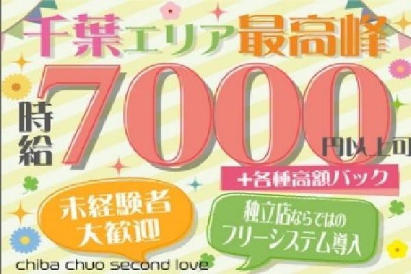 Second Love(セカンドラブ)の紹介1