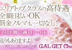錦糸町ギャルゲッチュの紹介・サムネイル1