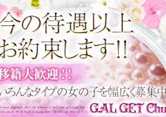 錦糸町ギャルゲッチュの紹介・サムネイル2