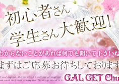 錦糸町ギャルゲッチュの紹介・サムネイル3