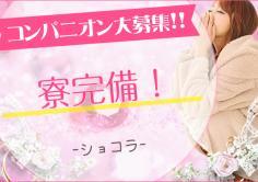 小倉ショコラ(コクラショコラ)の紹介・サムネイル3