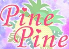 PINE PINE(パインパイン)の紹介・サムネイル0
