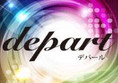depart(デパール)の紹介・サムネイル4