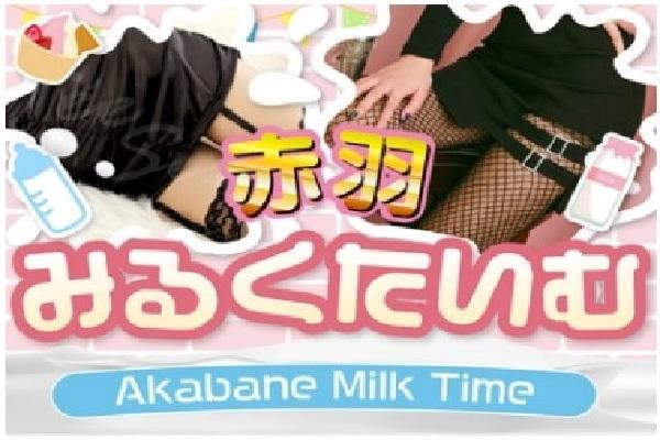 Milk Time(ミルクタイム)の紹介0